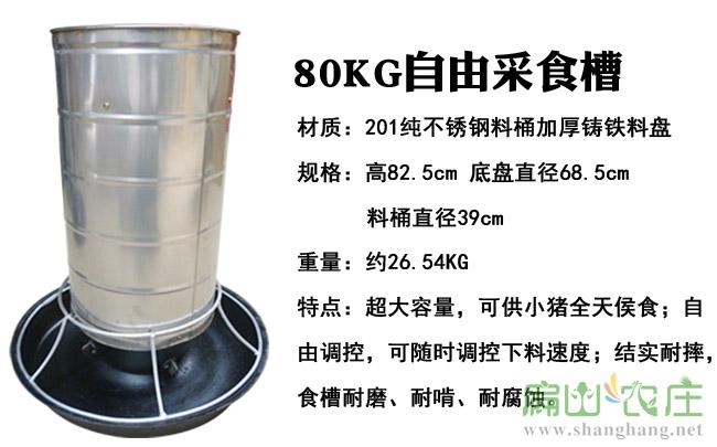 80KG不锈钢圆桶猪食槽