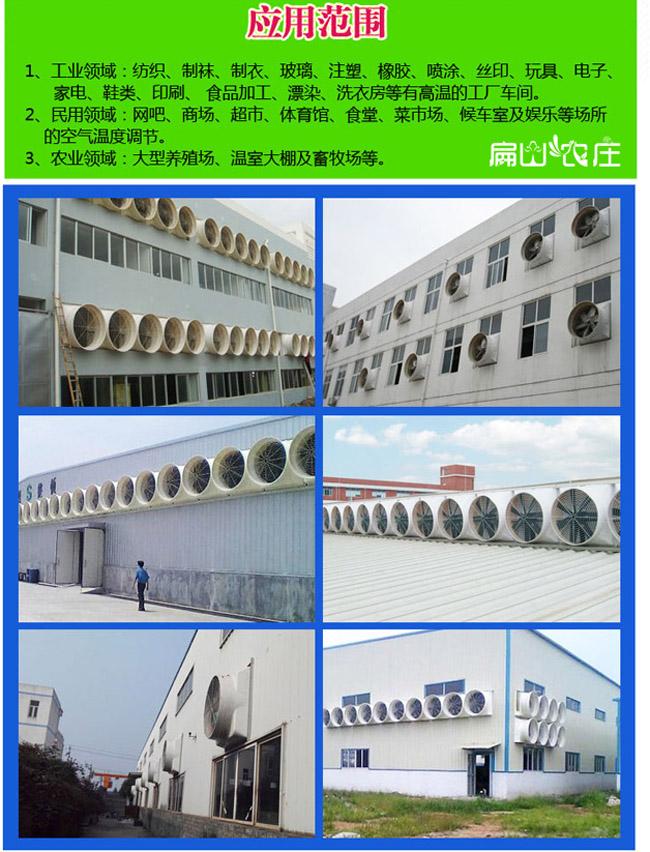 福建养殖场换气扇厂家
