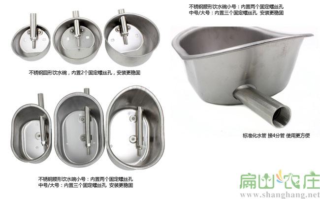 龙岩不锈钢猪用饮水碗批发