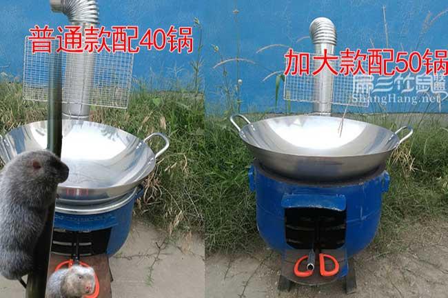 农村简单烧材设备