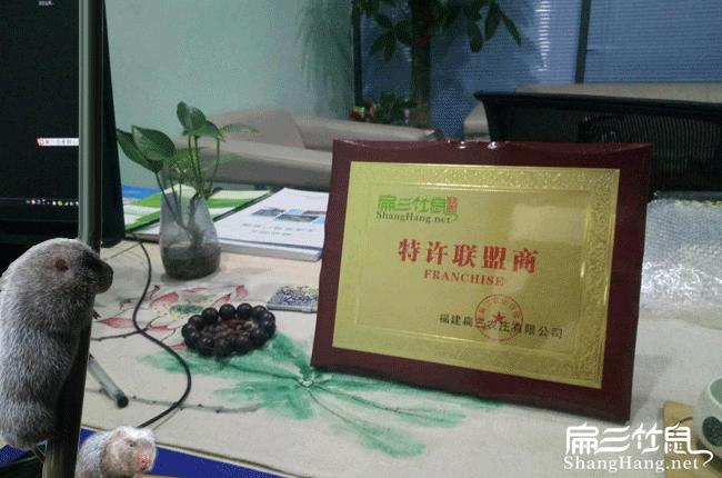 扁三竹鼠养殖技术联盟牌匾